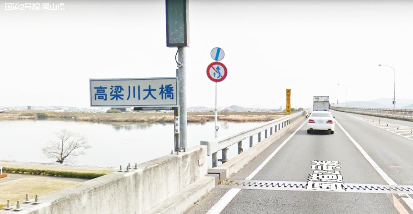 高梁川大橋