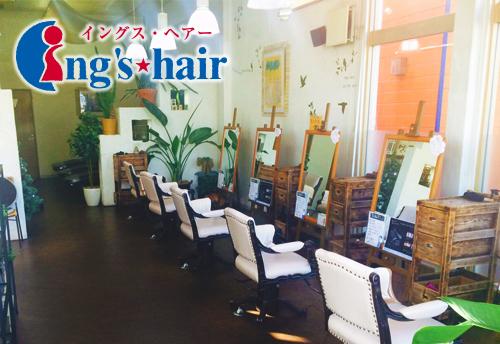 ing's★hair 倉敷本店