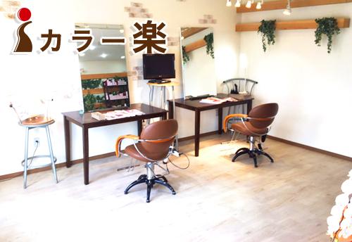 iカラー楽 倉敷浜ノ茶屋店