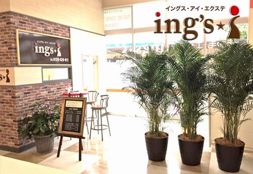 ing's★i イングスアイ(ザ・ビッグ店)