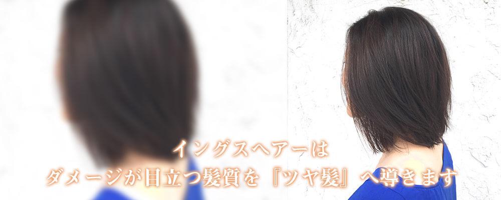 倉敷市の美容院(美容室) | イングスヘアーコンセプト ダメージが目立つ髪質を艶髪へ導く イメージ