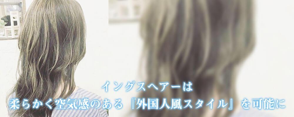 倉敷市の美容院(美容室) | イングスヘアーコンセプト 柔らかく空気感のある『外国人風スタイル』に イメージ