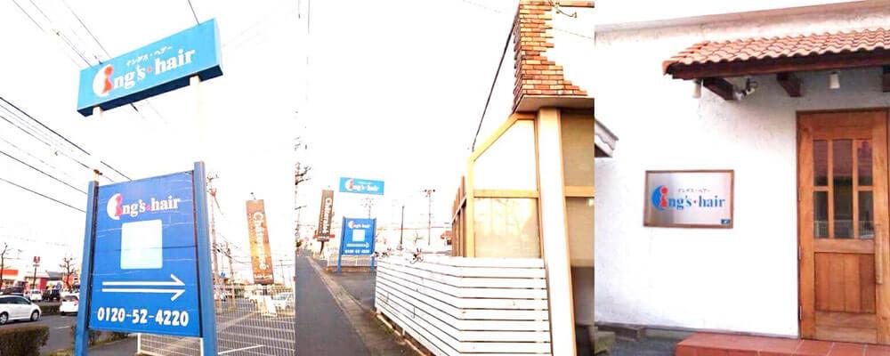 倉敷市の美容院(美容室)イングスヘアー 店舗イメージその1